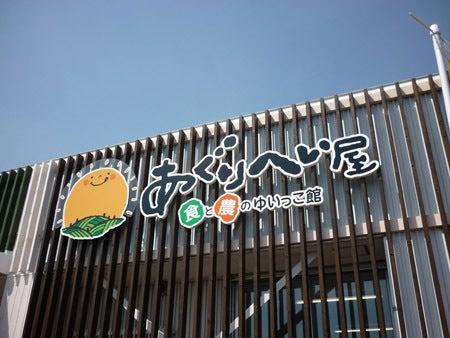 北斗市観光ブログ-あぐりへい屋①