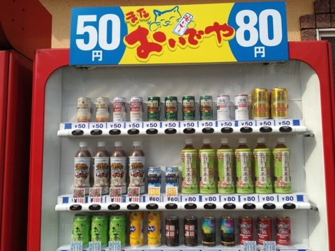 【大阪】人情の街・大阪の自販機は庶民に優しい [無断転載禁止]©2ch.net [656393927]YouTube動画>1本 ->画像>19枚