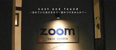 $宮崎県都城市の美容室 ZOOMのブログ