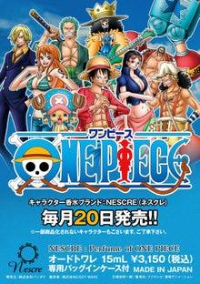キャラクター香水ブランド NESCRE(ネスクレ)