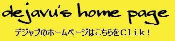 京阪古川橋の縮毛矯正専門 美容室 dejavu(デジャブ)