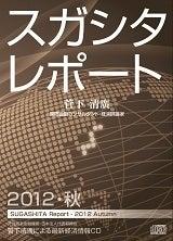 『スガシタレポート』2012年秋号