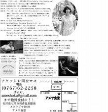 $アメヤ食堂のブログ アメブロ