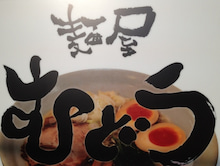 $麺屋むどう-IMG_1122.jpg