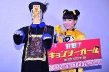 キョンシーガール~東京電視台戦記~」は、妖怪「キョンシー」とアイドル川島海荷(9nine)が現代日本を舞台に繰り広げる痛快アクションドラマ。