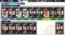 仙一郎のやきゅつく日記-3p野手