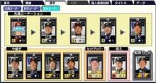 仙一郎のやきゅつく日記-3p投手