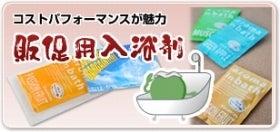 フォーリーブスの販促入浴剤