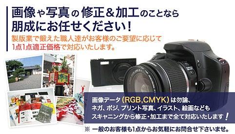 $写真画像の修正・加工・フォトレタッチの専門店
