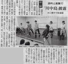 正賀流のブログ-毎日新聞、川中島披露