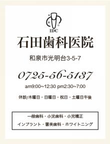大阪府和泉市 石田歯科医院 Official Blog