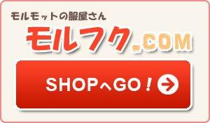 モルモットの服屋さん モルフク.com