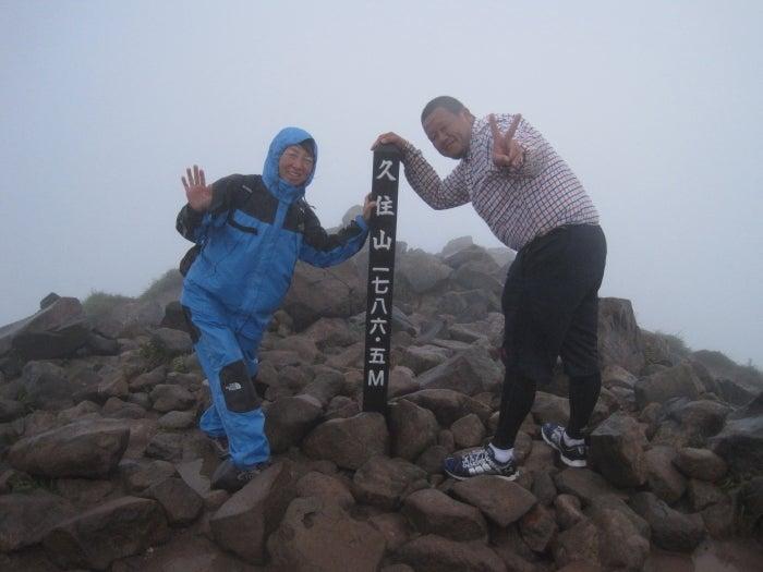 歩き人ふみの徒歩世界旅行 日本・台湾編-久住山頂上