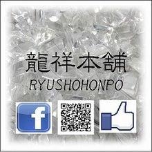 仏像、木彫り、風水雑貨、天然石パワーストーン販売の岡山のShop龍祥本舗のブログ