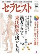 $セラピスト誌 編集部ブログ