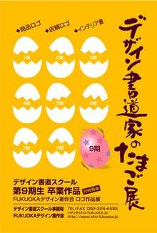デザイン書を磨け!~福岡の熱きデザイン書道家達-たまごてん