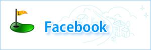$「ララ♪ゴルフ」スタッフブログ-フェイスブック