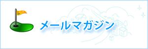 $「ララ♪ゴルフ」スタッフブログ-メルマガ