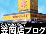 ブックマーケット笠岡店ブログ