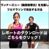 ランナーズニーを克服し、マラソンを完走する方法・無料レポートダウンロード