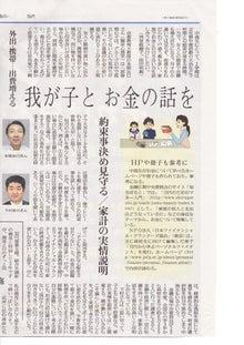講師養成講座★プロ講師,人気講師への登竜門!-読売新聞取材
