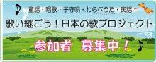 人間力を育てる音楽教室♪つくば市高見原 ヒロミ ミュージック ルーム-歌い継ごう日本の歌プロジェクト