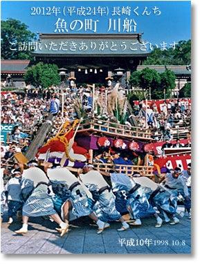 「魚の町 川船」長崎くんち2012(平成24年)-平成10年川船