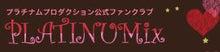 $高杉さと美(プラチナムプロダクション)オフィシャルブログ Powered by Ameba-PLATINUMix