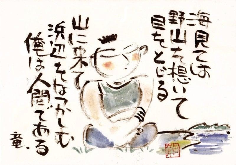 版画家・君島龍輝 オフィシャルブログ☆たっちゃんの今日は何食べる?☆-山の詩
