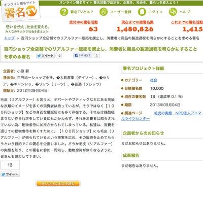 ビーガン&ベジタリアンショップ~SHOP MOJO MOJO-毛皮反対署名署名TV