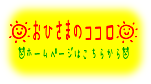 愛知県安城市ベビーマッサージ教室&資格取得スクール☀おひさまのココロ☀</font>☀