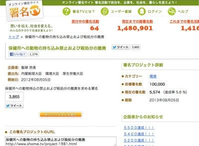 ビーガン&ベジタリアンショップ~SHOP MOJO MOJO-殺処分反対署名