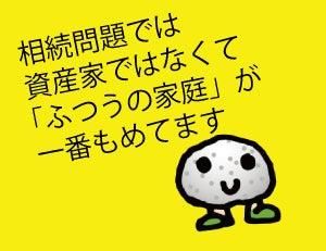 $小岩発 ハッピー相続♪&NO「争続」!