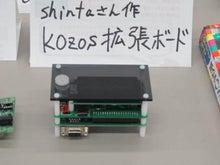 KOZOSのブログ-shintaさん作拡張ボード