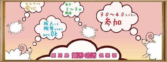 鹿児島婚活・恋活☆倶楽部-ままま