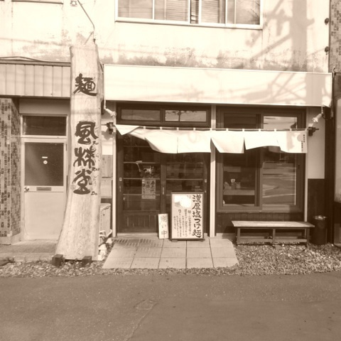 大盛上等!ダイエット挫折日記 in 札幌-ipodfile.jpg