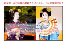 京都案内処~舞妓倶楽部 Official Blog~
