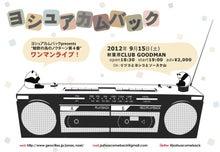 ぱくぱーく もぐもーぐ-JOSHUA_ONEMAN20120915