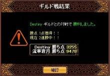 ☆國家のRS奮闘記☆-9月2日GV Destiny
