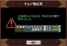 ☆國家のRS奮闘記☆-9月7日GV 北海道ギルド[なまら]