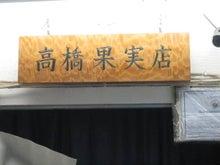 「高橋果実店(ヘンリーズ・プレイス)」カンバン
