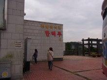 韓国4週間滞在記