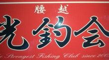 光釣会ブログ-120617_164621.jpg