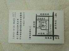 祇園の住人 お水編-IMG_20120909_230549.jpg