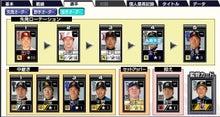 仙一郎のやきゅつく日記-投手