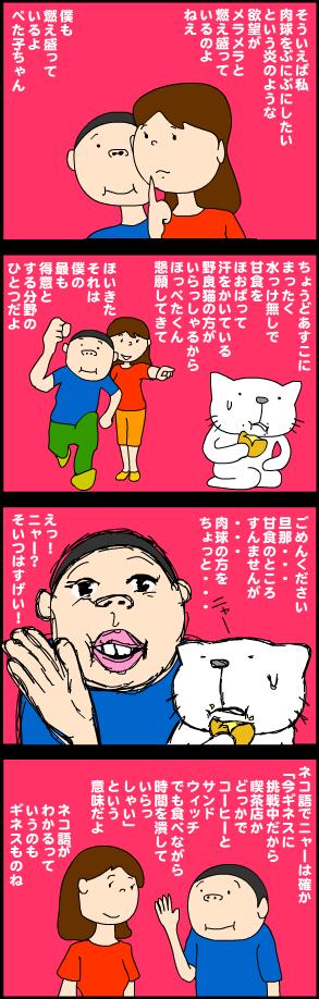 ぺた子の欲望