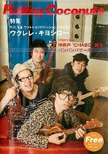 $神秘と学びの館-RollingCOconuts_2012年09月09_Hyoushi