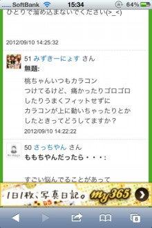 ももオフィシャルブログPowered by Ameba-ipodfile.jpg