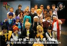 劇団HPのブログ