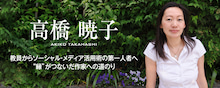 $高橋暁子のソーシャルメディア教室-interview